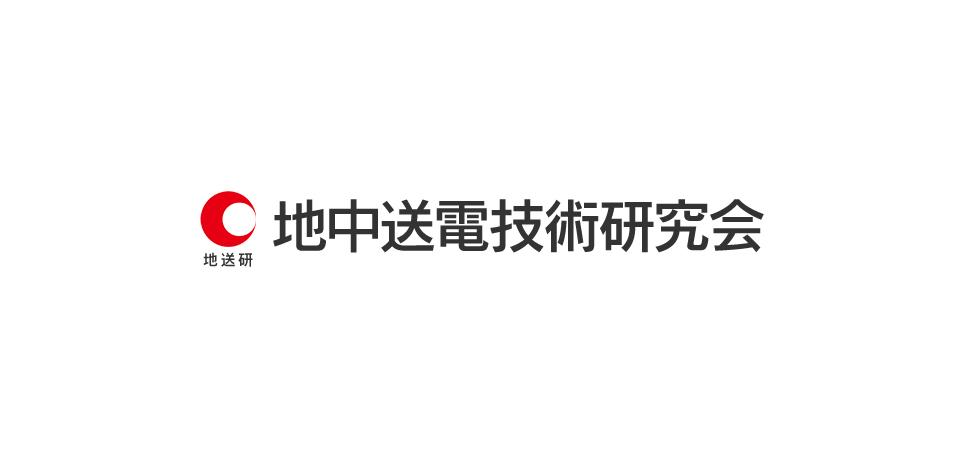 地中送電技術研究会