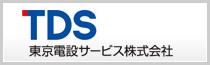 東京電設サービス株式会社