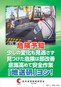 地送研ポスター
